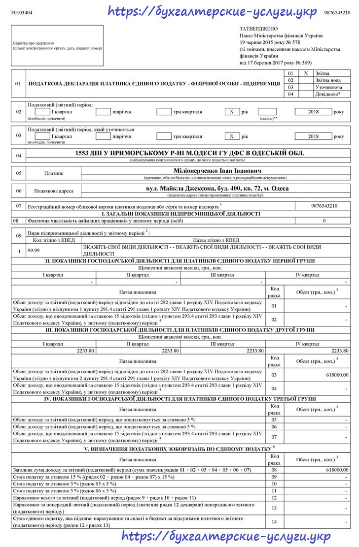 пример заполнения отчета по единому налогу 2 группа 1 стр