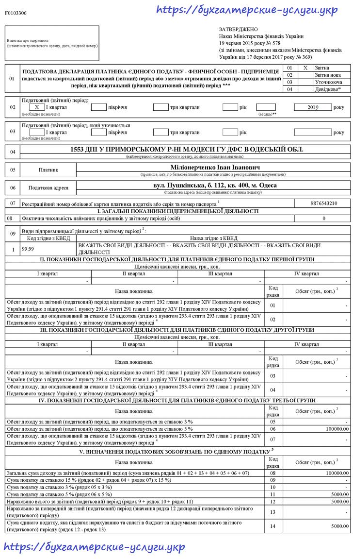 пример заполнения отчета по единому налогу 3 группа
