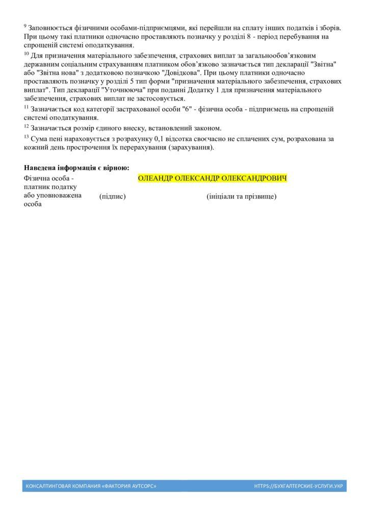 ликвидационный отчет фоп 2021 (9)