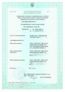 лицензия на табачные изделия