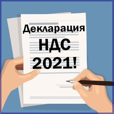 новая декларация по НДС