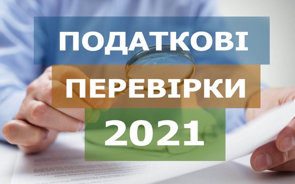 Податкові перевірки 2021